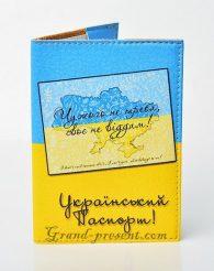 Обложка для паспорта Гранд Презент 125