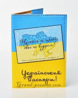Обложка для паспорта