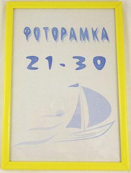 Фоторамка ПВХ 1,5 см/№1611-60 21*30
