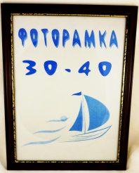 Фоторамка  ПВХ 2- 2,5 см./№В007 30*40