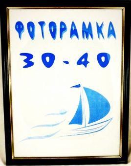 Фоторамка ПВХ 2- 2,5 см./№2015-208
