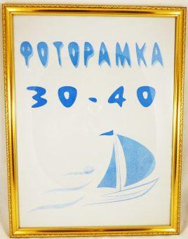 Фоторамка  ПВХ 2- 2,5 см./№1713-47