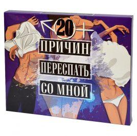 """Шоколад """"20 причин переспать со мной"""" 20 плиток 014"""