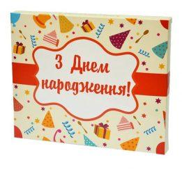 """Шоколад """"З Днем народження!"""" 20 плиток"""