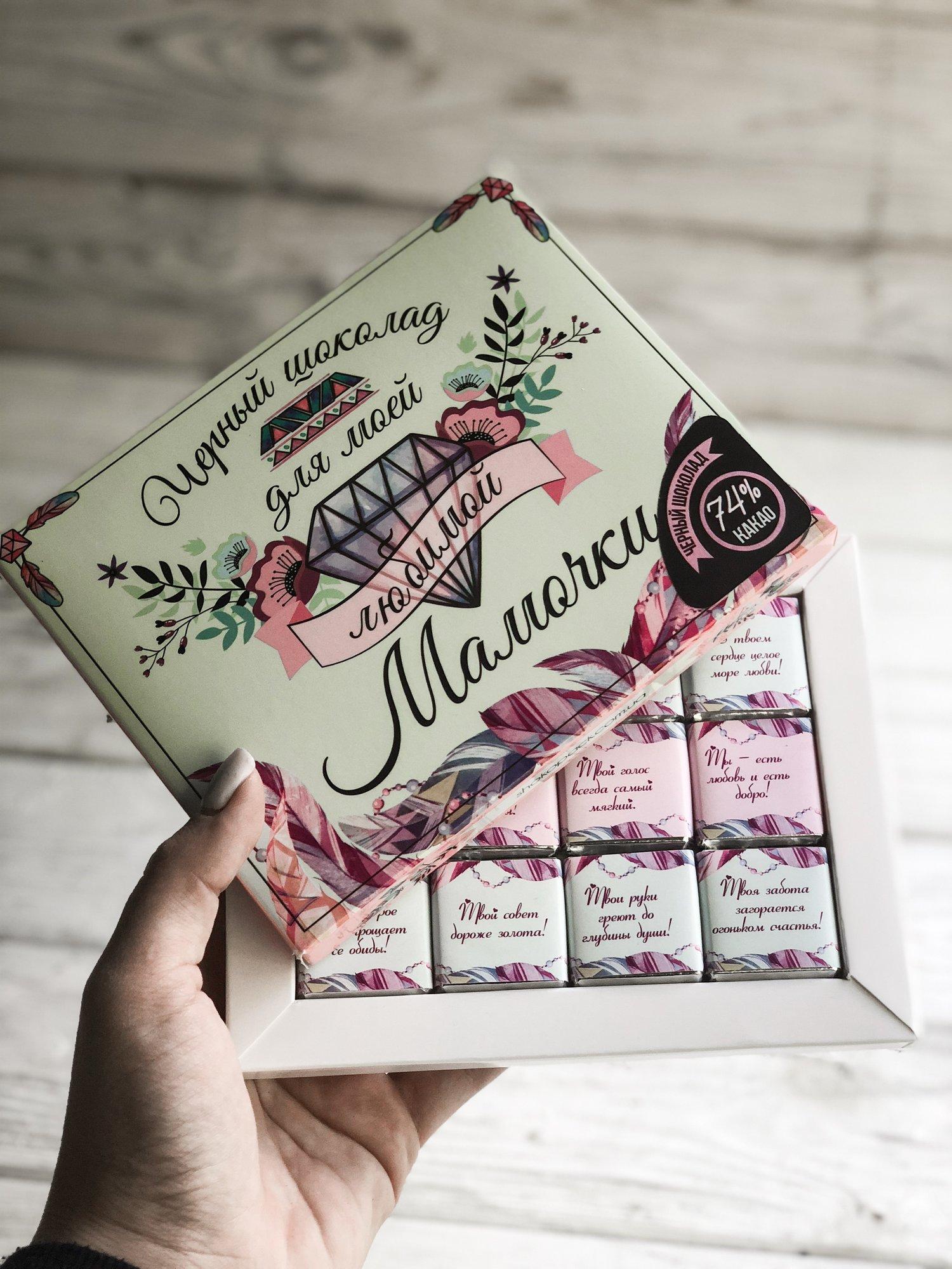 """Шоколад """"Для любимой мамочки"""" 12 плиток 063"""