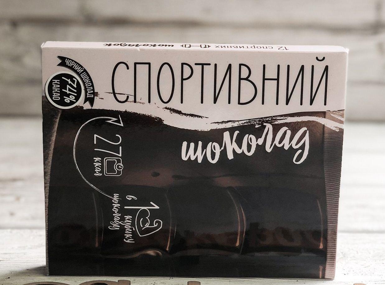 """Шоколад """"Спортивний"""" 12 плиток 064"""