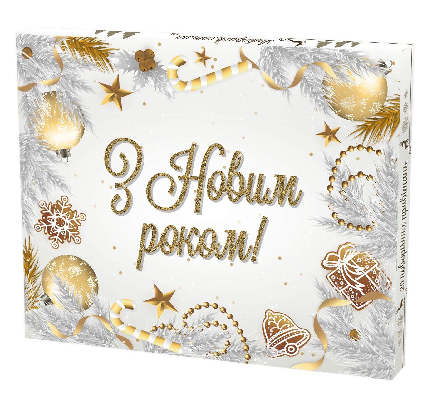 """Шоколад   """"З Новим роком!"""" 20 плиток 071"""