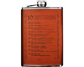 Фляга 10 Алкогольных заповедей YY-9
