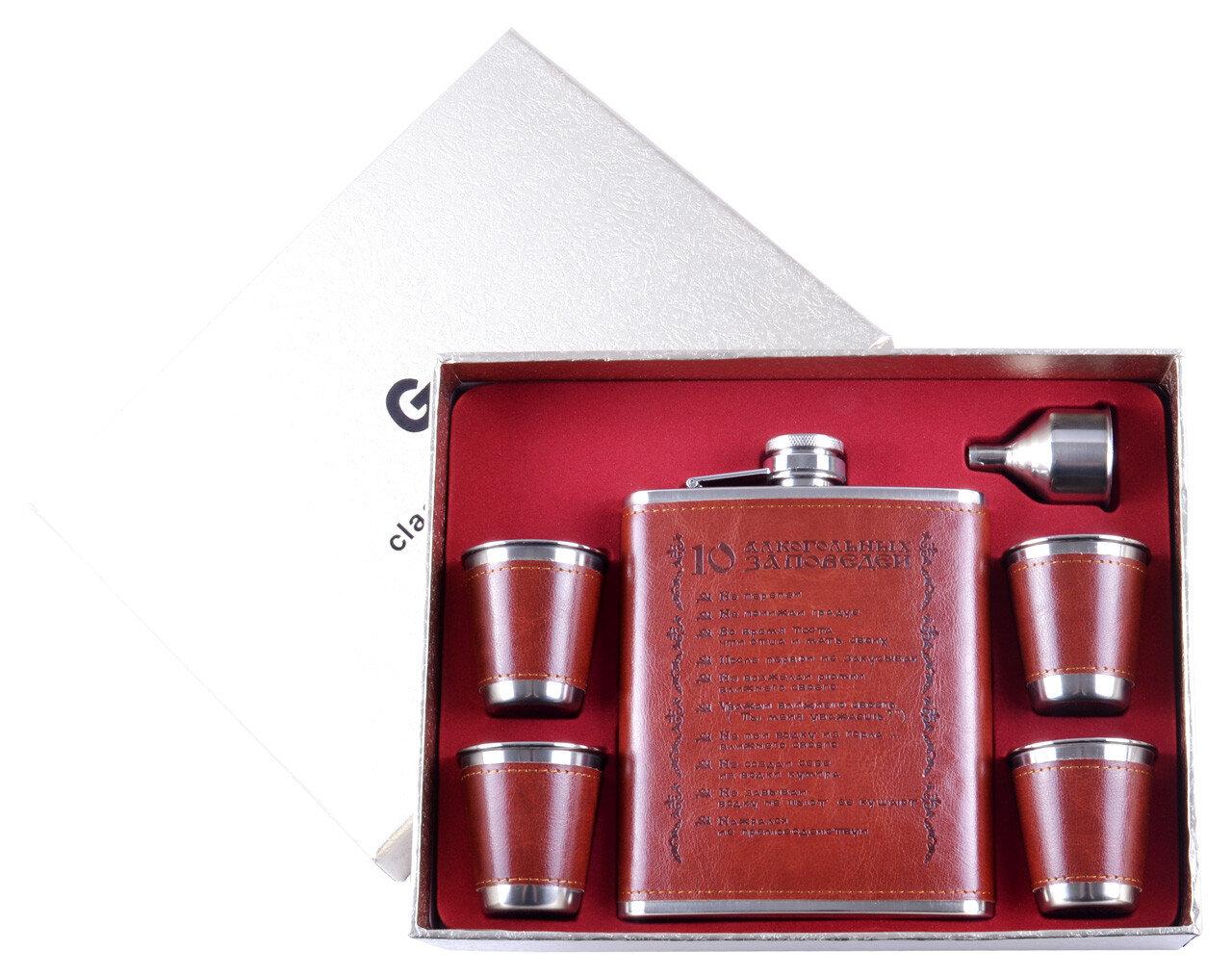 Подарочный набор с флягой для мужчин 10 Алкогольных Заповедей TZ-906